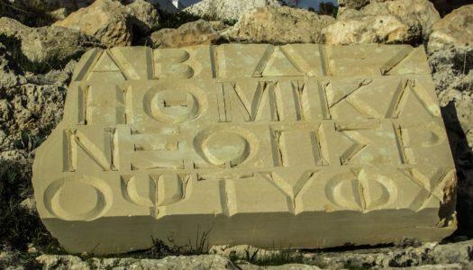 If You like to Eat like a Greek, Cook like a Greek and Speak like a Greek!